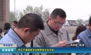 高港新闻2019-04-15HD