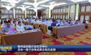 泰州金改推介會在京舉行 發布一攬子改革成果及相關政策