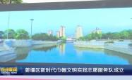姜堰區新時代巾幗文明實踐志愿服務隊成立