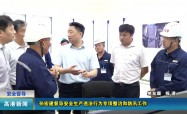 高港新聞2019-06-26HD