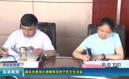 高港新聞2019-06-11HD