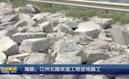 海陵:江州北路改造工程进场施工