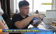 高港新聞2019-06-23HD