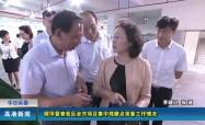 高港新聞2019-06-25HD