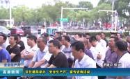 高港新聞2019-06-15HD