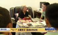"""""""七一""""主題黨日 追述紅色記憶"""