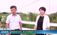 高港新聞2019-06-20HD