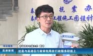 高港新聞2019-06-10HD