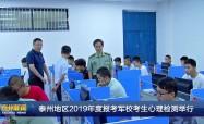 泰州地區2019年度報考軍校考生心理檢測舉行