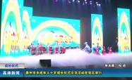 高港新聞2019-06-13HD