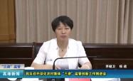 高港新聞2019-06-12HD