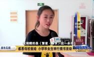 感恩母校栽培 小學畢業生舉行捐書活動