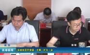 高港新聞2019-06-14HD