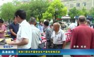高港新聞2019-06-19HD
