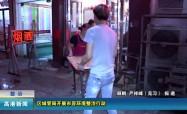 高港新闻2019-07-29HD
