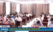 高港新闻2019-07-25HD