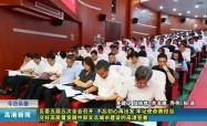 高港新闻2019-07-30HD