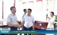高港新闻2019-07-24HD