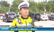 高港新闻2019-08-13HD