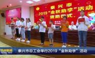 """泰兴市总工会举行2019""""金秋助学""""活动"""