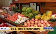 7?#36335;?#27888;州CPI创61个月新高 鲜瓜果和猪肉价格成增长主力军