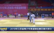 2019年江苏省青少年柔道锦标赛在泰兴举行