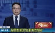 高港新闻2019-08-01HD