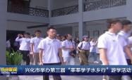 """兴化市举办第三届""""莘莘学子水乡行""""游学活动"""