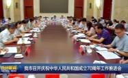 我市召开庆祝中华人民共和国成立70周年工作推进会
