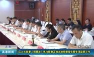高港新闻2019-08-15HD