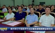 泰州举行中国医师节医德楷模事迹报告会