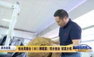 创业英雄会(85)顾晓富:回乡创业 致富乡邻