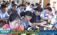 高港新闻2019-08-10HD