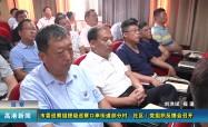 高港新闻2019-08-16HD