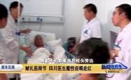 献礼医师节 四川医生魔性说唱走红001