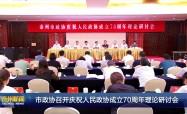 市政協召開慶祝人民政協成立70周年理論研討會