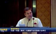 聚焦醫博會  印度-中國(泰州)大健康產業交流推介會舉行