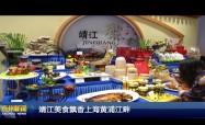 靖江美食飄香上海黃浦江畔