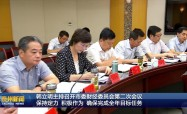 韓立明主持召開市委財經委員會第二次會議  保持定力 積極作為 確保完成全年目標任務