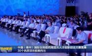 中國(泰州)國際生物醫藥高層次人才創新創業大賽落幕  30個優質項目脫穎而出