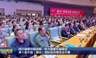踐行健康中國戰略  致力健康名城建設  第十屆中國(泰州)國際醫藥博覽會開幕