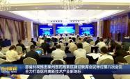 部省共同推進泰州醫藥高新區建設聯席會議舉行第八次會議  全力打造醫藥高新技術產業新地標
