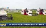 2019年中國農民豐收節泰州慶豐收活動22日開幕