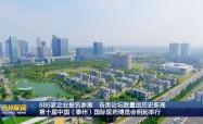 886家企業報名參展  各類論壇數量創歷史新高  第十屆中國(泰州)國際醫藥博覽會明起舉行