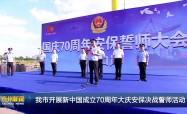 我市開展新中國成立70周年大慶安保決戰誓師活動