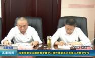 高港新聞2019-09-30HD