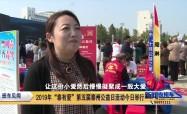 """2019年""""泰有爱""""第五届泰州公益日活动今日举行"""