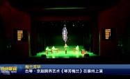梅蘭芳華  古琴·京劇跨界藝術《琴芳梅蘭》在泰州上演