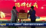 """2019""""品蟹泰州""""百輛房車嘉年華在姜堰舉行"""