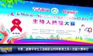 市第二屆青年學生艾滋病防治同伴教育主持人技能大賽舉行